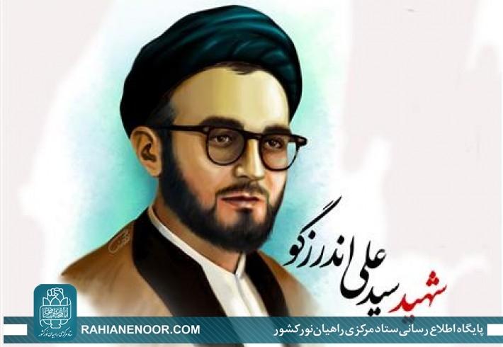 مروری بر فعالیت های مبارزاتی روحانی شهید، سید علی اندرزگو