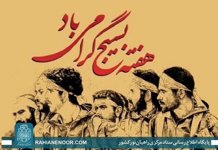 امام خمینی(ره) و ضرورت تشکيل بسيج جهان اسلام
