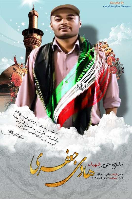 من از راه اومدم بسیج دانشجویی شهید یحیی نژادِ موسسه آموزش عالی طبری بابل ...
